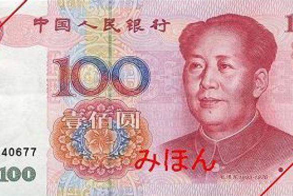 Cédula da moeda chiensa, o Yuan (Imagem Banco Popular da China).